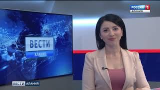 ВЕСТИ-АЛАНИЯ // 04.07.2019