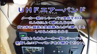 メーカ製PCレシーバでUHFエアバンドを受信してみた。 当然メーカ製...