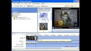 Как сделать видеоролик в MovieMaker, часть 1