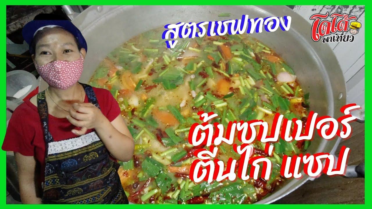 เชฟทอง ต้มซุปเปอร์ตีนไก่ สูตรแซป เปื่อย ๆ ต้มเป็นชั่วโมง Chicken Feet Spicy Soup