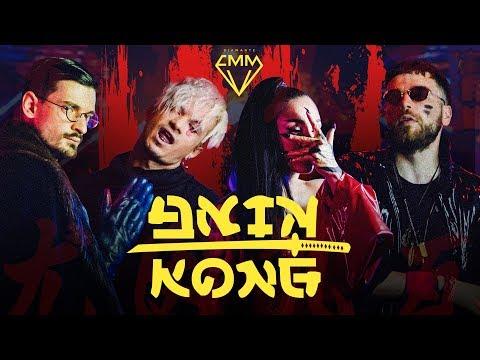 Diamante FMM - King Kong