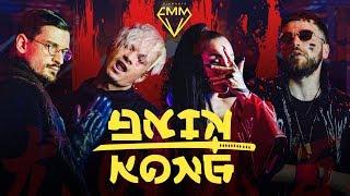 Diamante FMM - King Kong image
