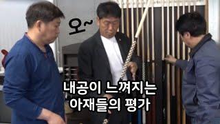 맞춤 수제 당구 큐 제작 과정  / YTN 사이언스