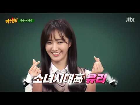 Knowing Bros E49 (Preview)   November 5, 2016  Choo Sung-hoon & Yuri (Girls' Generation)