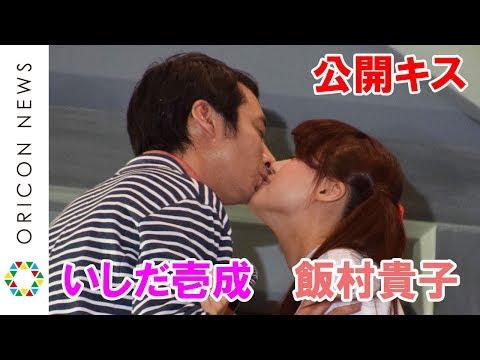 いしだ壱成&飯村貴子夫妻の公開キスにどよめき 会場のコールに応じる 「ニコニコ超会議2018」内『ニコニコ超神社』