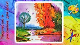 как нарисовать осень акварелью за 15 минут