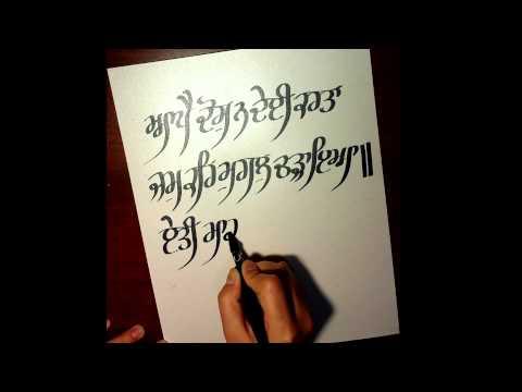 Gurmukhi Calligraphy - Etti Maar Pyi Kurlanhay
