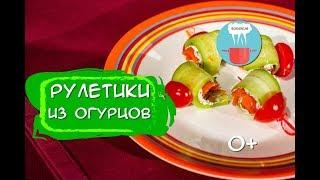 Закуска к Праздничному Столу | Рулетики из Огурцов или Огуречные Роллы с Копченой Рыбой
