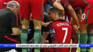 البرتغال بطلة يورو 2016.. هل استحقت اللقب؟