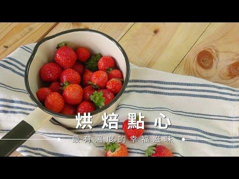 【點心】草莓甜點超簡單,放冰箱就完成!