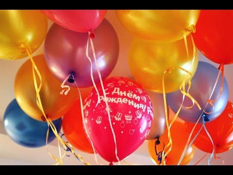 Поздравление с днем рождения mp4 1