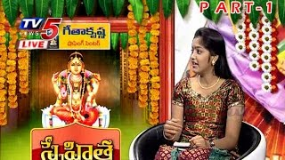 Singer Sahithi with Snehitha | Part 1 : TV5 News