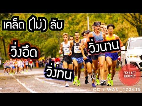 วิ่งยังไงให้ไม่เหนื่อย | วิ่งอึด วิ่งทน วิ่งนาน | มีเทคนิคอย่างไร | Tips how to run no tire