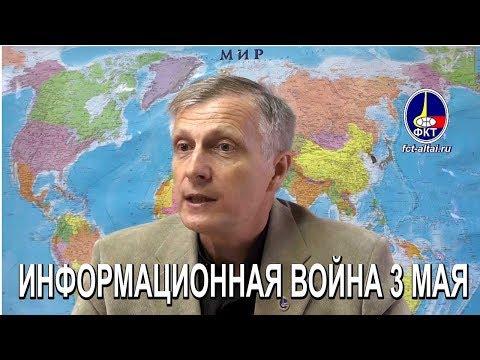 Информационная война [Армения, Пашинян, Идеология, Роль России]