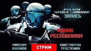 Live. Republic Commando: Кулак Республики (18+)