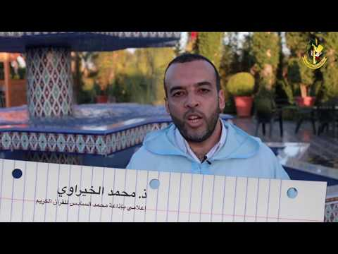 ارتسامات ذ. محمد الخيراوي حول حفل تتويج الطلبة الخاتمين للقراءات بمدرسة ابن القاضي