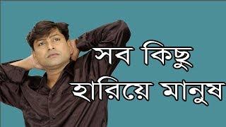 Shob kichhu Harie Manush Kade Jamon || By Nasir