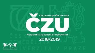 Открытие учебного года в ČZU 2018/2019. MSM обучение в Чехии.