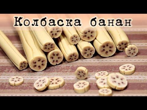 Рецепт  БАНАНОВАЯ колбаска из полимерной глины (мастер-класс)