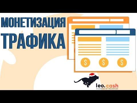 Как зарабатывать на собственном сайте. Лучшая монетизация сайта. Как заработать на трафике сайта.