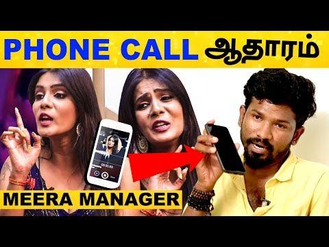 SHOCKING INTERVIEW : Venkat Released Meera Mithun's Phone Call Evidence | Joe Micheal |  Latest | HD