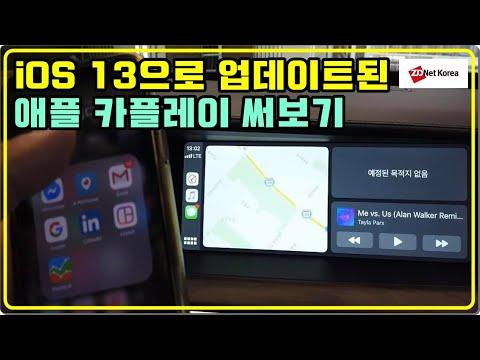 [리뷰] iOS13으로 업그레이드된 애플 카플레이, 어떤 점이 달라졌을까요?