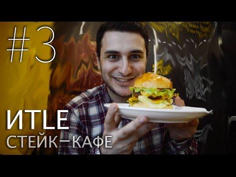 Бургер & Баранина-Гриль в Кафе ИТЛЕ | Казань