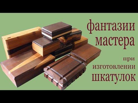 Ролик Фантазии мастера при изготовлении шкатулок. Ideas about decor of wooden boxes.