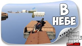 [Монтаж] Небесный паркур над аэропортом в GTA 5 Online