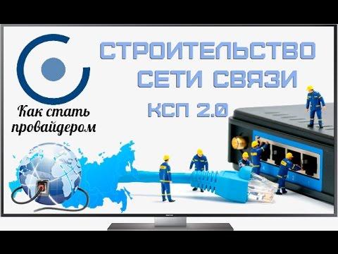 Модуль 6. Строительство сети связи. Тянем оптику по столбам