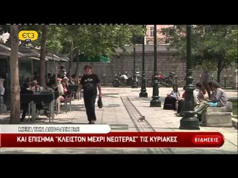 ΔΕΛΤΙΟ ΕΙΔΗΣΕΩΝ ΕΡΤ - ΕΡΤ3 12/09/2014 | ΕΡΤ
