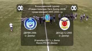 ДВУФК (2006) - ДЮСШ-12 (2005). 26.12.2017