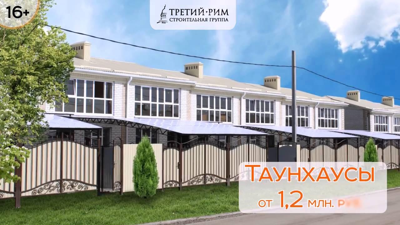 Объявления о продаже, покупке и аренде домов, дач и коттеджей в ставрополе на avito.