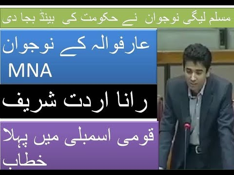 Young MNA PML-N Rana Iradat Sharif Khan-Na146 Arifwala