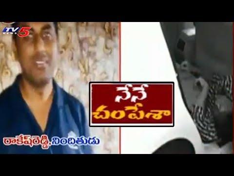 శిఖాకు హత్యతో సంబంధం లేదు జయరాంను నేనే చంపేస : రాకేష్ రెడ్డి   TV5 News