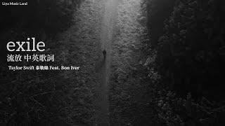 Exile 流放 - Taỳlor Swift 泰勒絲 feat. Bon Iver 中英歌詞 中文字幕 | Liya Music Land