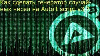 как сделать генератор случайных чисел на Autoit Script v3