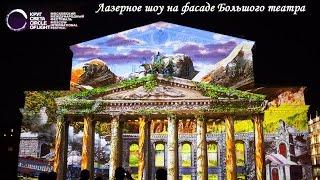 Лазерное шоу Круг Света на Большом театре Москва 2014