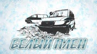 ПростоDRIVE-18 «Белый плен»