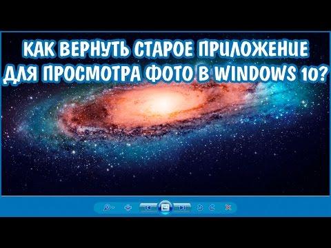 WINDOWS 10 - как вернуть старое приложение для просмотра фотографий?