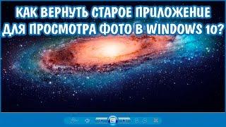 скачать приложение для просмотра фотографий windows 10 бесплатно
