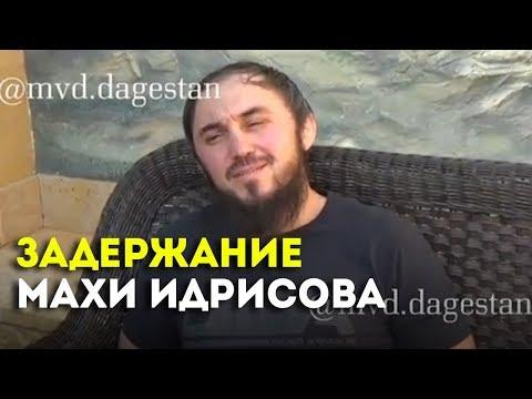 Видео задержания Махи Идрисова