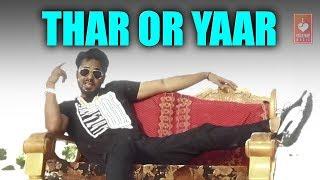 Thar Or Yaar | Deepak Khatana | Divesh Khatana | Latest Haryanvi Songs Haryanavi 2018 | VOHM
