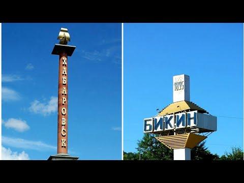 Рейс Хабаровск - Бикин