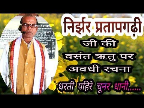 Nirjhar Pratapgarhi | Awadhi Vasant Geet | Dharti Pahire Chunar Dhani |Awadhi Lokgeet