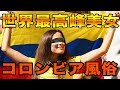 カメラ前の超美人 超セクシーな中国人女性 - YouTube