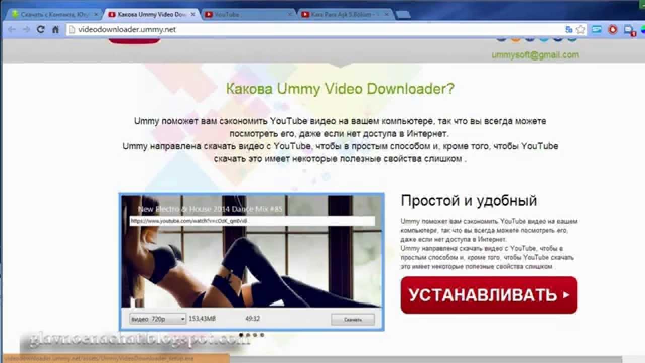 Скачать видео с youtube программа ummy
