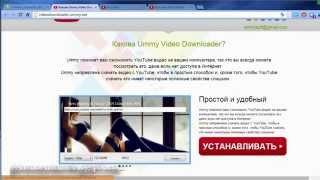 Как скачать видео с YouTube бесплатной программой UmmyVideo Downloader