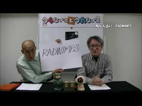 【うらない君とうれない君】旬な人占い「RADWIMPS」は「ゲスの極み」と同じ同じ轍を踏むのか?占う。