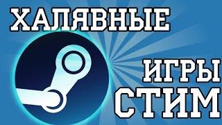 Как бесплатно получить игру в Steam 2017